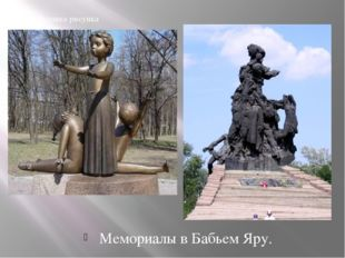 Мемориалы в Бабьем Яру.