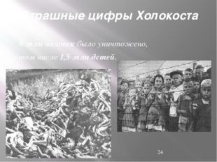 Страшные цифры Холокоста 6 млн человек было уничтожено, в том числе 1,5 млн