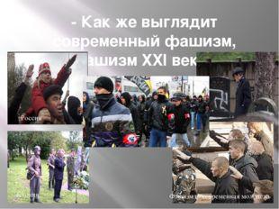 - Как же выглядит современный фашизм, «Фашизм ХХI века»? Эстония Россия Фашиз