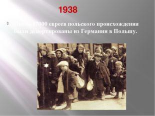 1938 Около 17000 евреев польского происхождения были депортированы из Германи