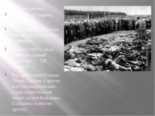 По приказу Генриха Гиммлера от 27 апреля 1940 года был создан концлагерь Осве