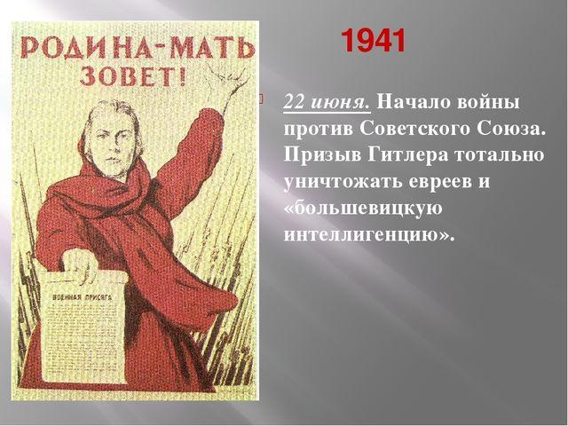 1941 22 июня. Начало войны против Советского Союза. Призыв Гитлера тотально у...