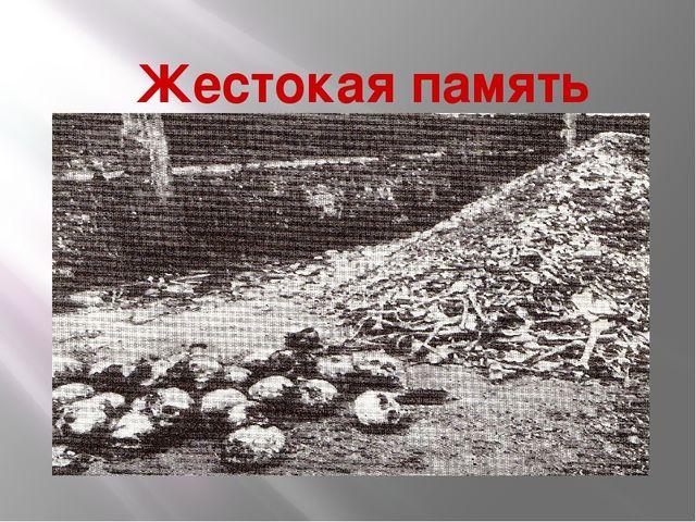 Жестокая память войны