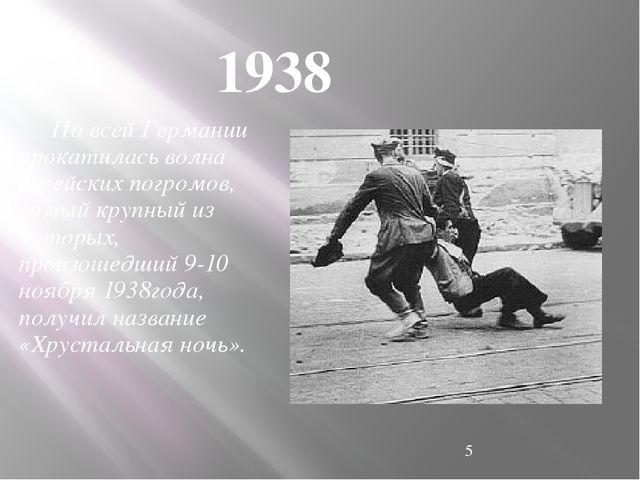 По всей Германии прокатилась волна еврейских погромов, самый крупный из кот...