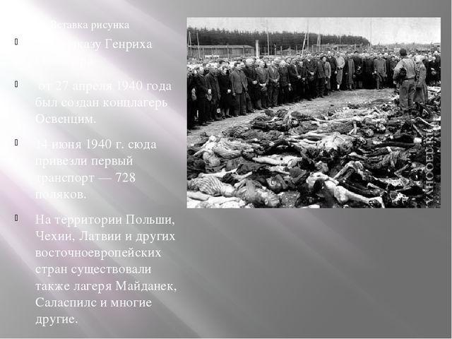 По приказу Генриха Гиммлера от 27 апреля 1940 года был создан концлагерь Осве...