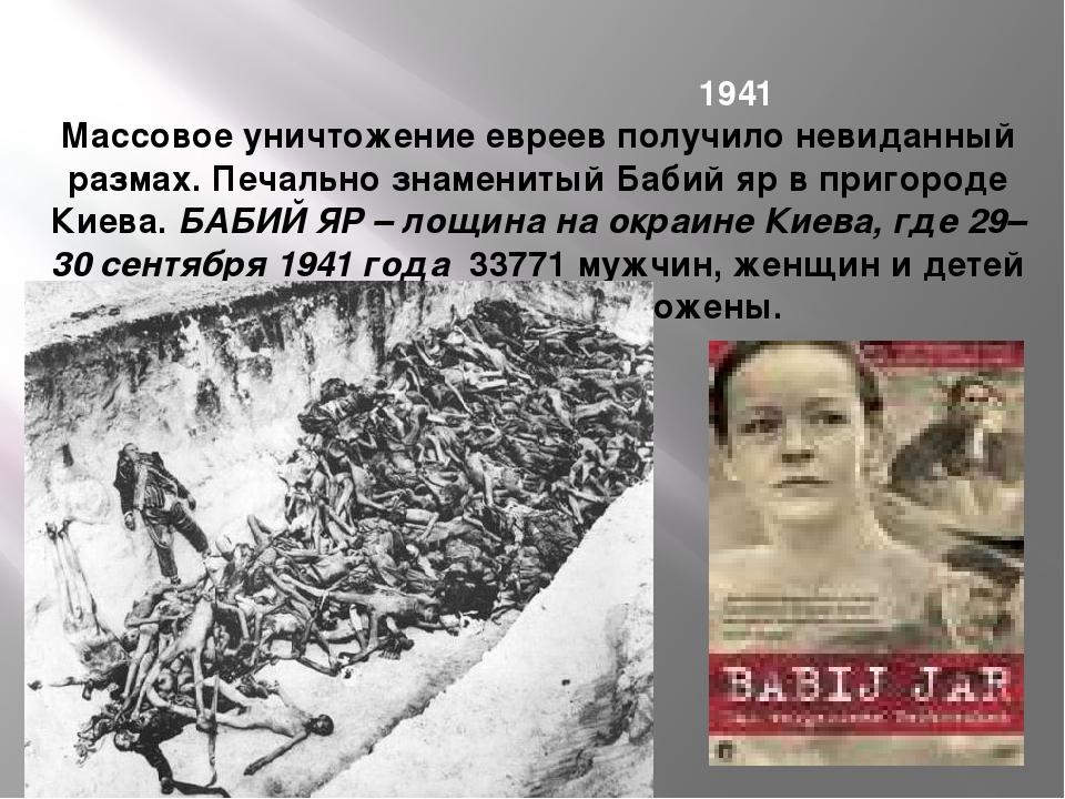1941 Массовое уничтожение евреев получило невиданный размах. Печально знамен...