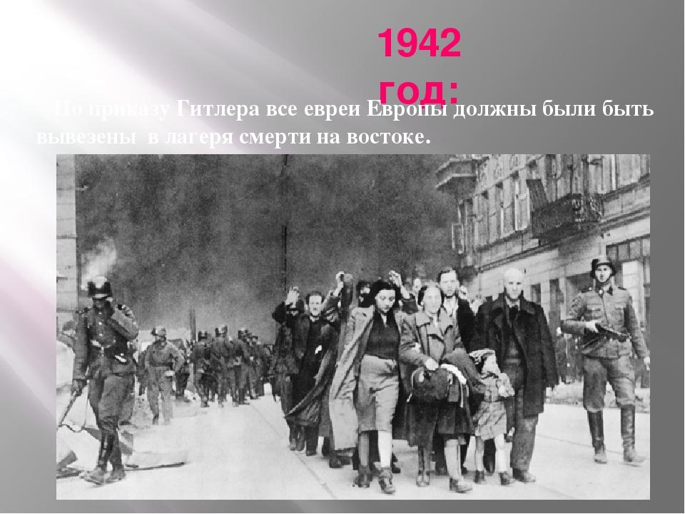 1942 год: По приказу Гитлера все евреи Европы должны были быть вывезены в лаг...