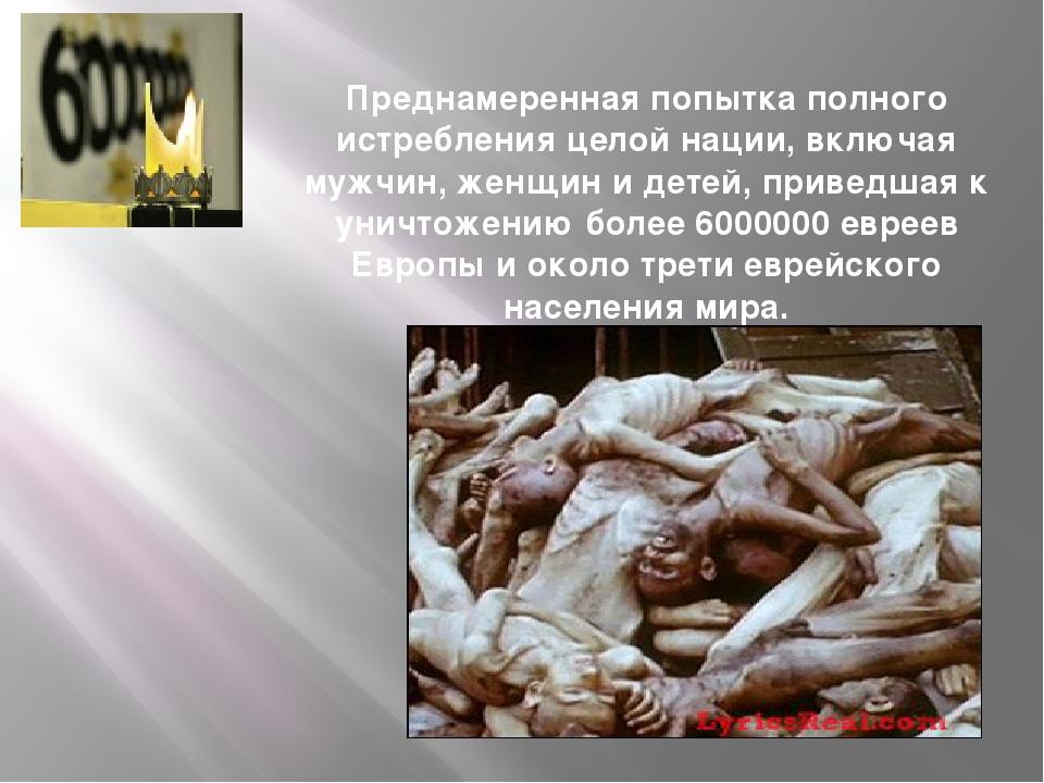 Преднамеренная попытка полного истребления целой нации, включая мужчин, женщи...