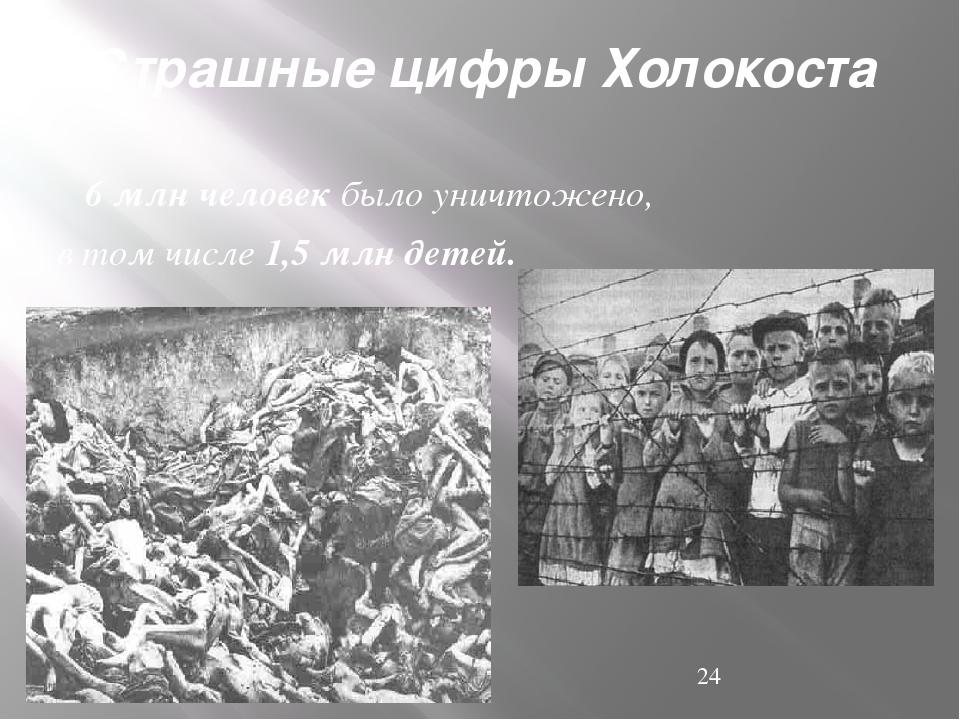 Страшные цифры Холокоста 6 млн человек было уничтожено, в том числе 1,5 млн...