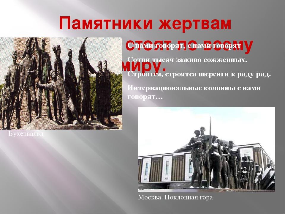Памятники жертвам фашизма стоят по всему миру. С нами говорят, с нами говорят...