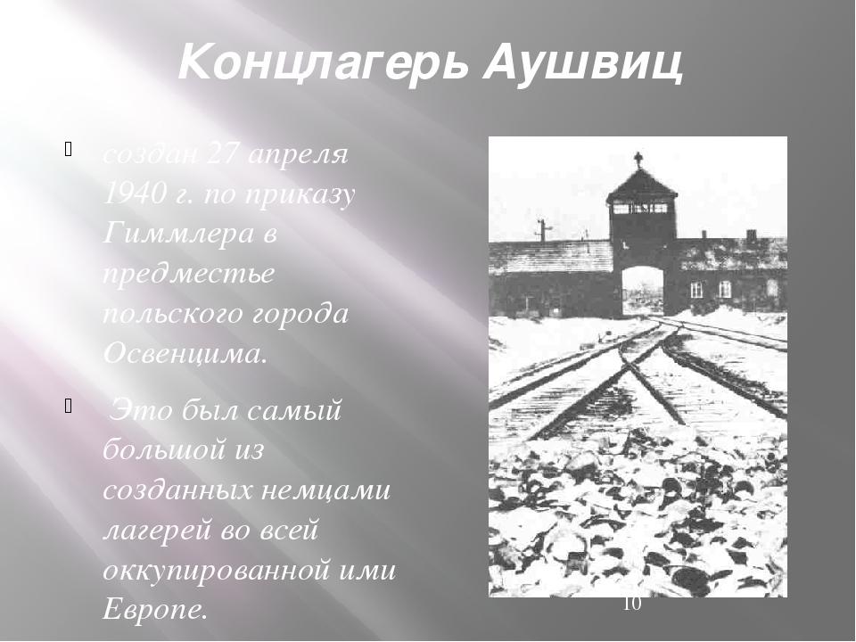 Концлагерь Аушвиц создан 27 апреля 1940 г. по приказу Гиммлера в предместье...