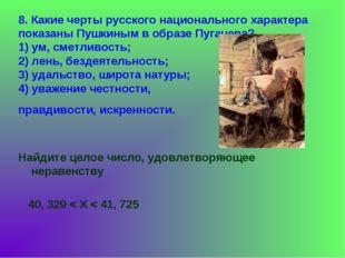8. Какие черты русского национального характера показаны Пушкиным в образе Пу