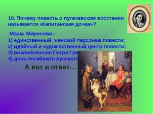 10. Почему повесть о пугачевском восстании называется «Капитанская дочка»? Ма