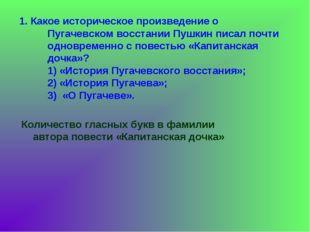 1. Какое историческое произведение о Пугачевском восстании Пушкин писал почти