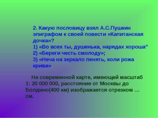 2. Какую пословицу взял А.С.Пушкин эпиграфом к своей повести «Капитанская до