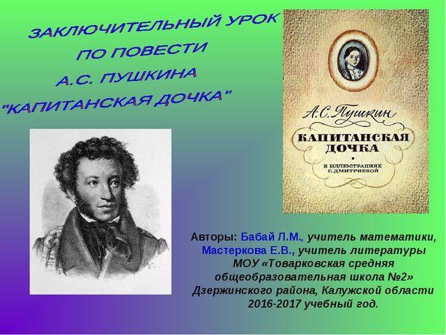 Авторы: Бабай Л.М., учитель математики, Мастеркова Е.В., учитель литературы М...