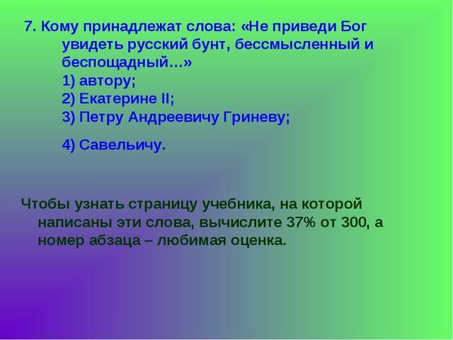 7. Кому принадлежат слова: «Не приведи Бог увидеть русский бунт, бессмысленны...