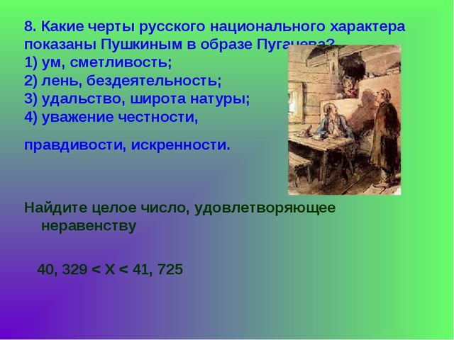 8. Какие черты русского национального характера показаны Пушкиным в образе Пу...