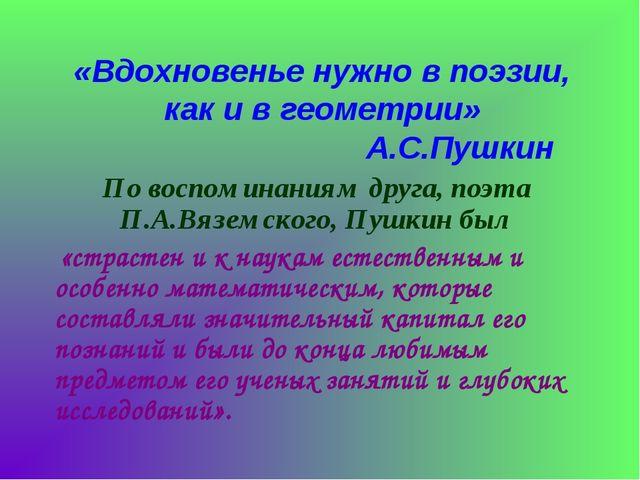 «Вдохновенье нужно в поэзии, как и в геометрии» А.С.Пушкин По воспоминаниям д...