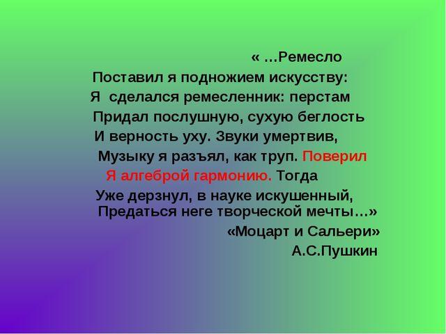 « …Ремесло Поставил я подножием искусству: Я сделался ремесленник: перстам П...