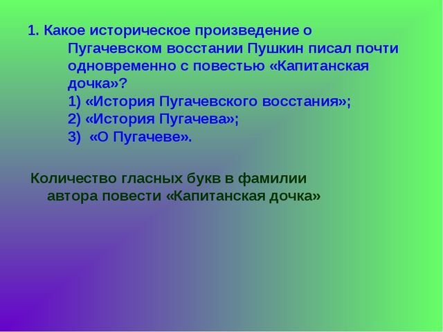 1. Какое историческое произведение о Пугачевском восстании Пушкин писал почти...