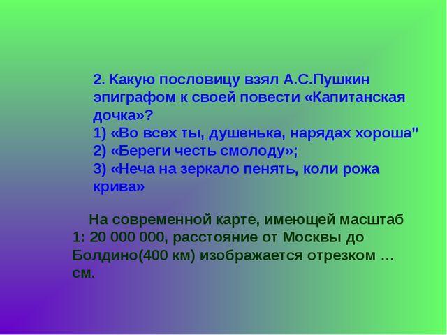2. Какую пословицу взял А.С.Пушкин эпиграфом к своей повести «Капитанская до...