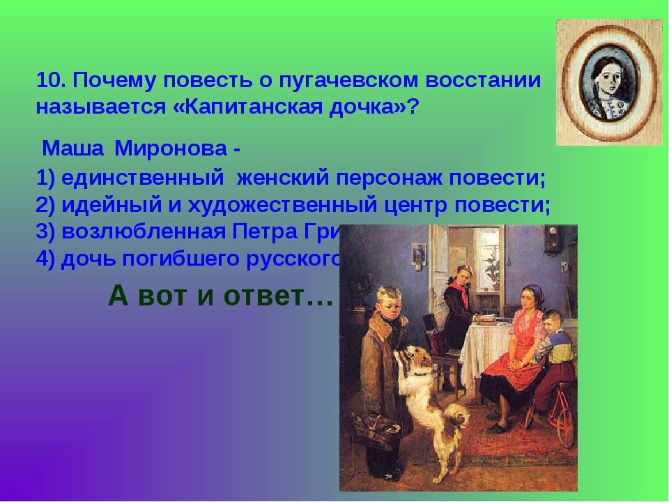 10. Почему повесть о пугачевском восстании называется «Капитанская дочка»? Ма...