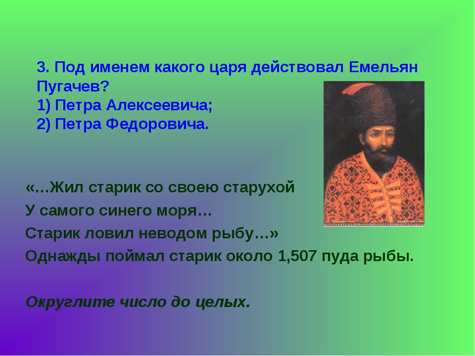 3. Под именем какого царя действовал Емельян Пугачев? 1) Петра Алексеевича; 2...