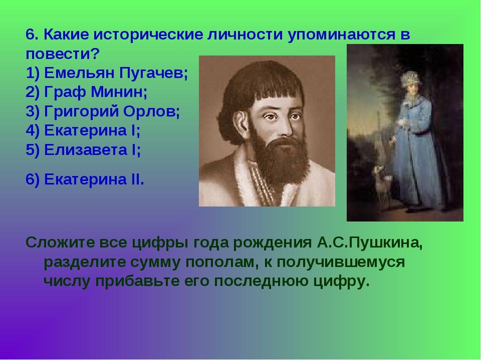6. Какие исторические личности упоминаются в повести? 1) Емельян Пугачев; 2)...