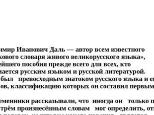 Владимир Иванович Даль — автор всем известного «Толкового словаря живого вели