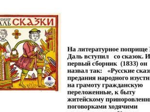 На литературное поприще В.И. Даль вступил со сказок. И свой первый сборник (1