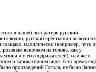 До этого в нашей литературе русский простолюдин, русский крестьянин выводился