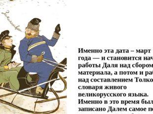 Именно эта дата – март 1819 года — и становится началом работы Даля над сборо