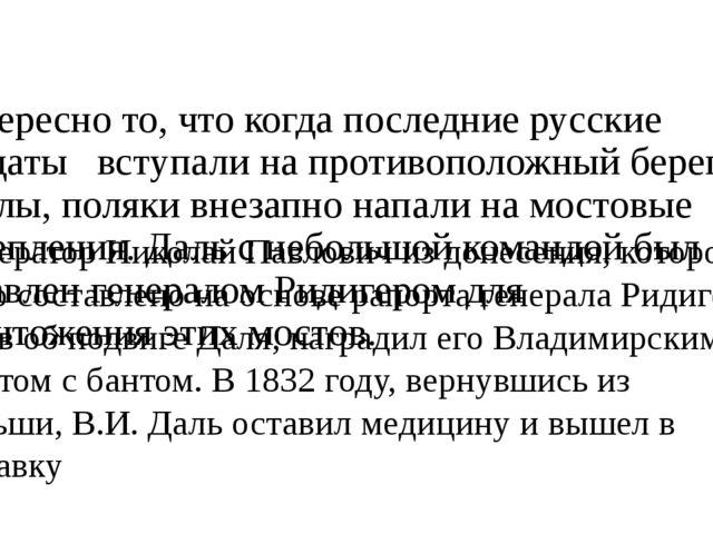 Интересно то, что когда последние русские солдаты вступали на противоположный...