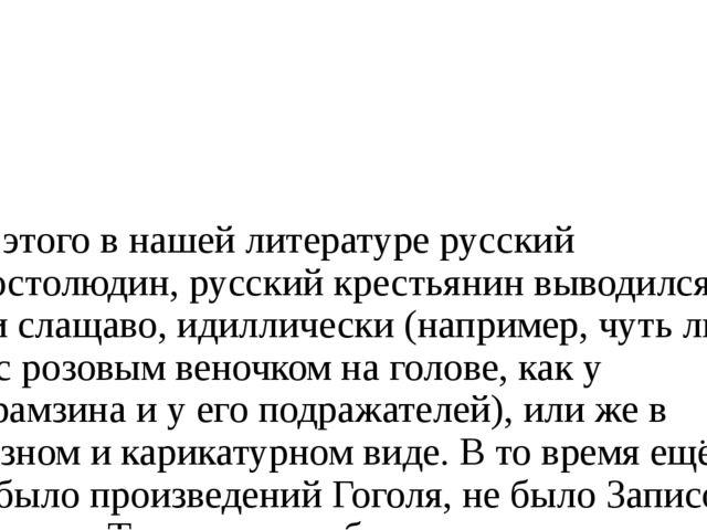 До этого в нашей литературе русский простолюдин, русский крестьянин выводился...