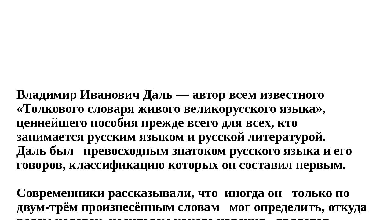 Владимир Иванович Даль — автор всем известного «Толкового словаря живого вели...