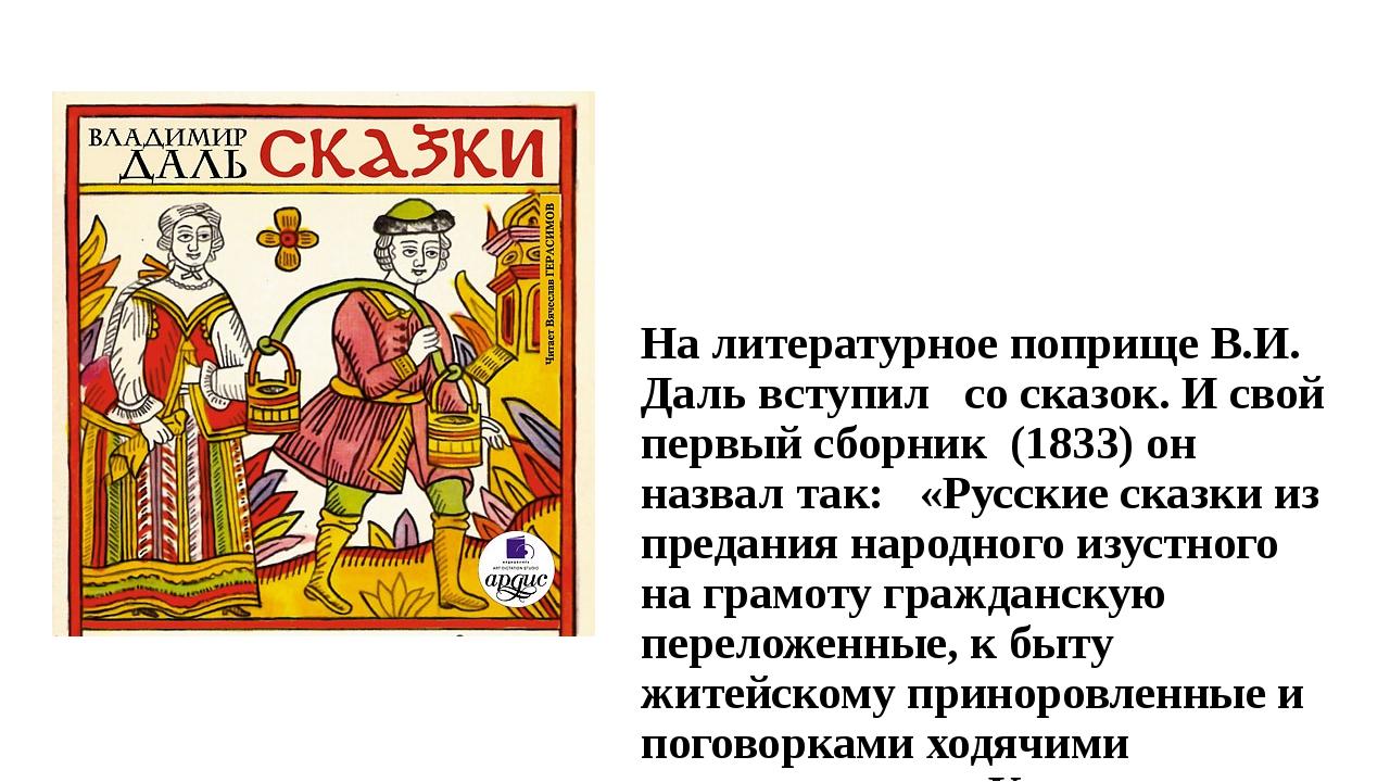 На литературное поприще В.И. Даль вступил со сказок. И свой первый сборник (1...