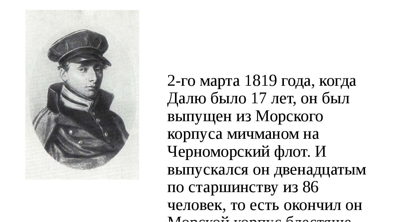 2-го марта 1819 года, когда Далю было 17 лет, он был выпущен из Морского корп...