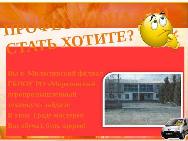Вы в  Милютинский филиал ГБПОУ РО «Морозовский агропромышленный  техникум»...