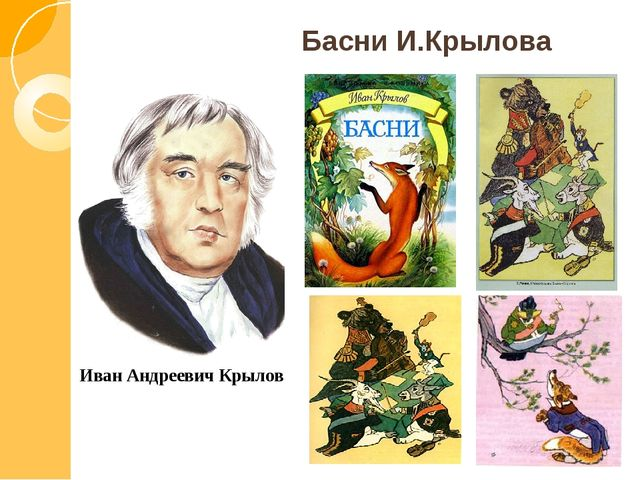 Басни И.Крылова Иван Андреевич Крылов