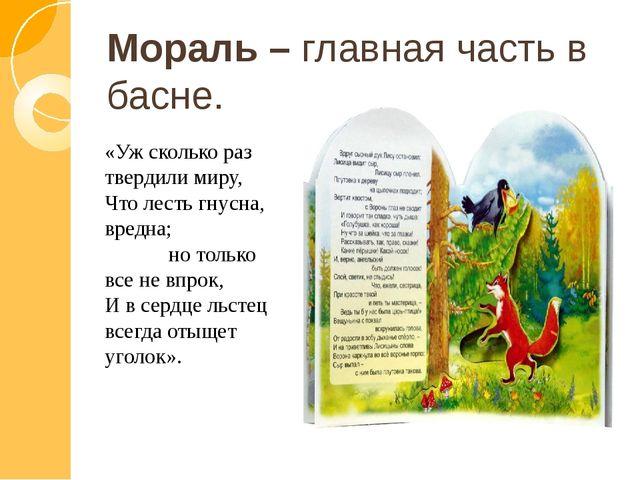 Мораль – главная часть в басне. «Уж сколько раз твердили миру, Что лесть гнус...