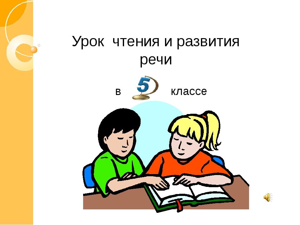 Урок чтения и развития речи в классе