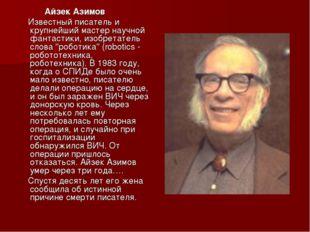 Айзек Азимов Известный писатель и крупнейший мастер научной фантастики, изоб