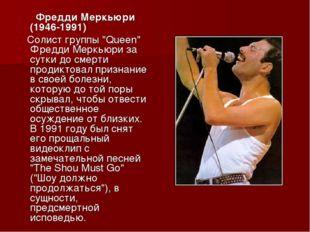 """Фредди Меркьюри (1946-1991) Солист группы """"Queen"""" Фредди Меркьюри за сутки д"""