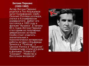 Энтони Перкинс (1932-1992) Актер Энтони Перкинс родился в Лос-Анджелесе (шта