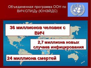 Объединенная программа ООН по ВИЧ/СПИДу (ЮНЭЙДС) 36 миллионов человек с ВИЧ 2