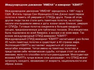 """Международное движение """"ИМЕНА"""" и мемориал """"КВИЛТ"""" Международное движение """"ИМЕ"""