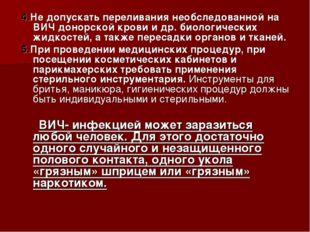 4.Не допускать переливания необследованной на ВИЧ донорской крови и др. биоло