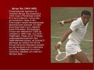 Артур Эш (1943-1993) Олимпийский чемпион по теннису Артур Эш родился в 1943