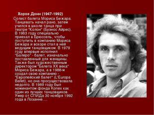 Хорхе Донн (1947-1992) Солист балета Мориса Бежара. Танцевать начал рано, за